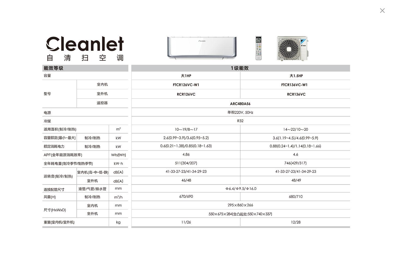 Cleanlet自清扫空调