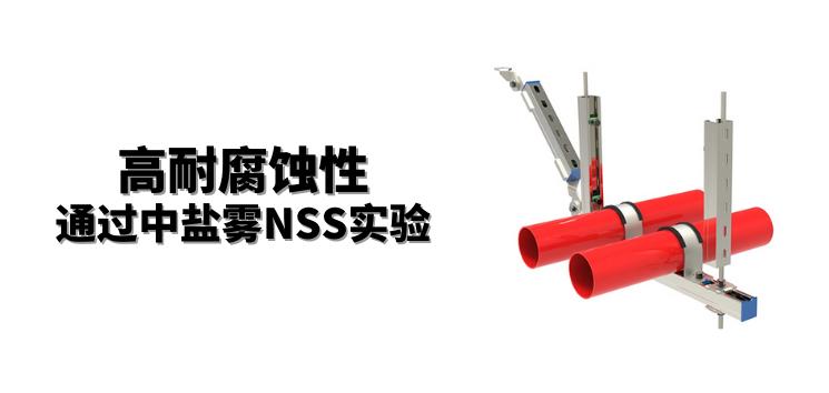 <h4>高耐腐蚀性</h4> <p>通过中盐雾NSS实验</p>