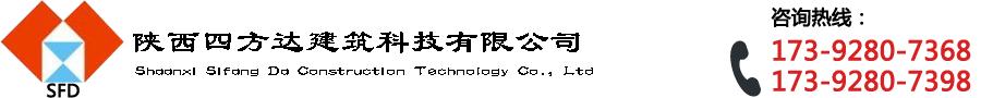 陕西四方达建筑科技有限公司