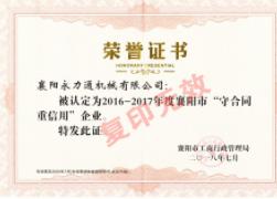 守合同中信用企业证书