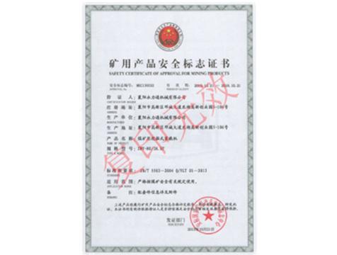 ZWY80/18.5T矿用安全证书