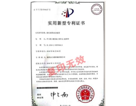 液压滚筒动力装置新型证书