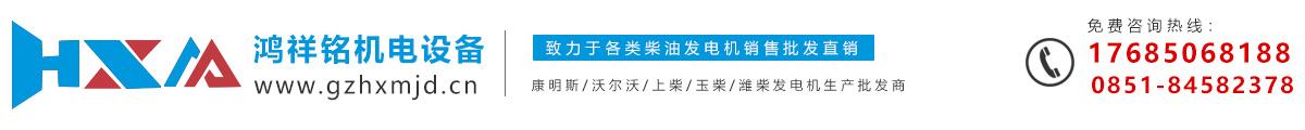 贵州鸿祥铭机电设备有限公司