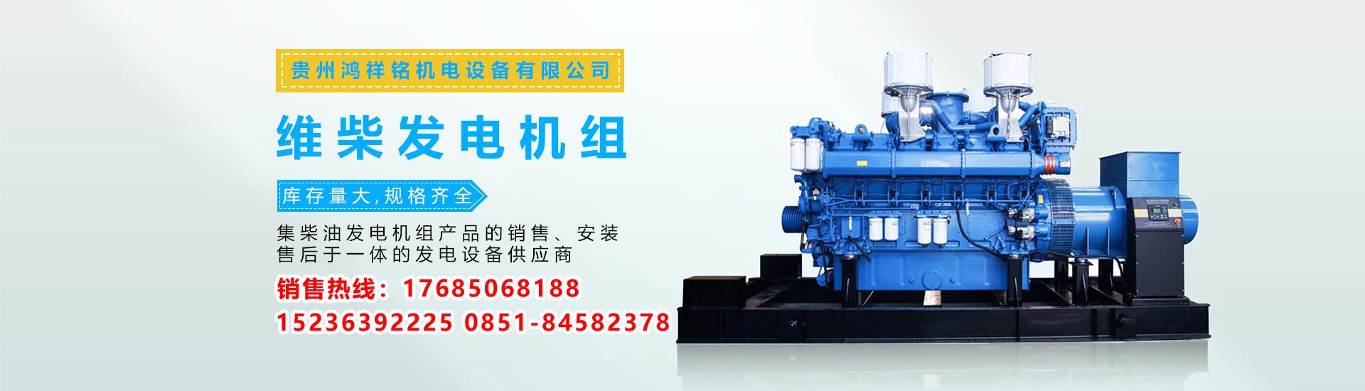 贵州发电机厂家