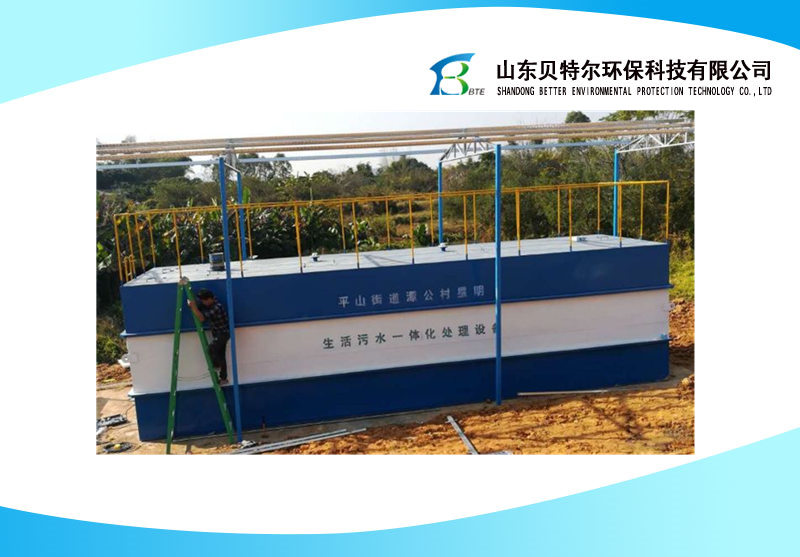 分散式污水處理設備