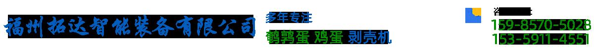 福州拓达智能装备公司