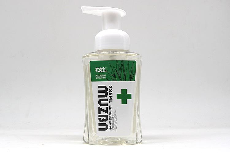纯植物萃取抑菌洗手液