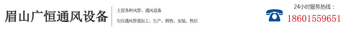 眉山广恒通风设备厂