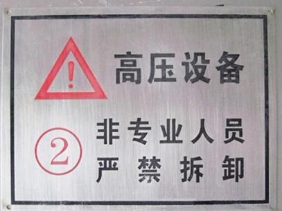 白钢标志牌