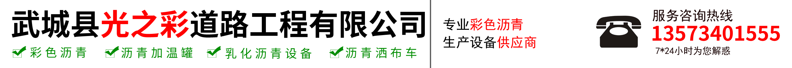 武城县光之彩道路工程有限公司