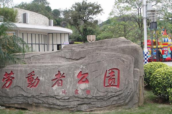 福州勞動者公園