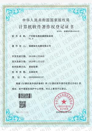 計算機軟件著作權登記證書2