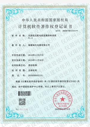 計算機軟件著作權登記證書3