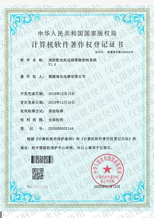 計算機軟件著作權登記證書4