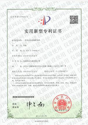 實用新型專利證書4