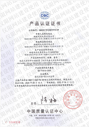 產品認證證書2