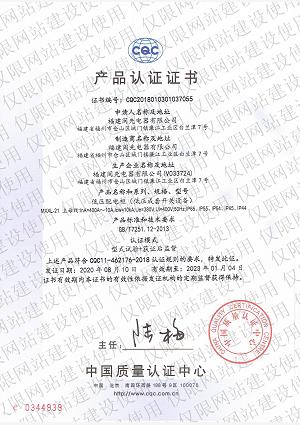 產品認證證書3