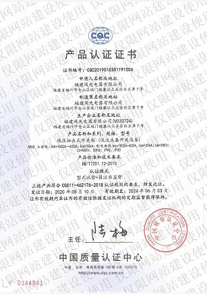 產品認證證書6