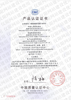 產品認證證書7