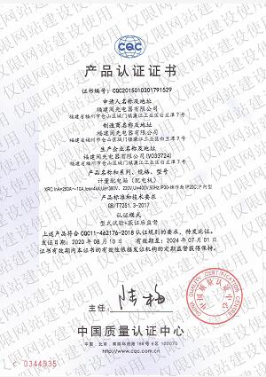 產品認證證書8