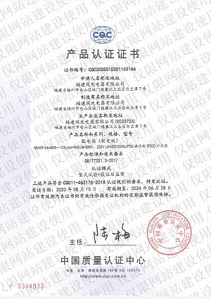 產品認證證書9