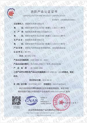 消防產品認證證書