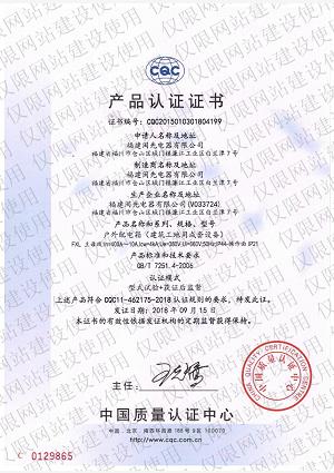 產品認證證書10