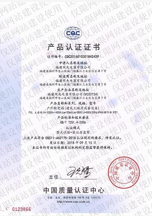 產品認證證書11