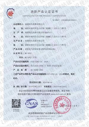 消防產品 認證證書