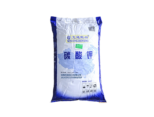 碳酸钾(山西文通)