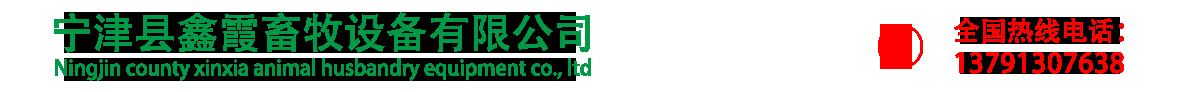 宁津县鑫霞畜牧设备有限公司