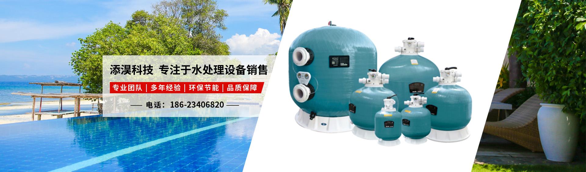 重庆雨水回收系统设备厂