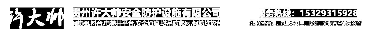 贵州许大帅安全防护设施有限公司