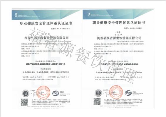 职业健康管理证书