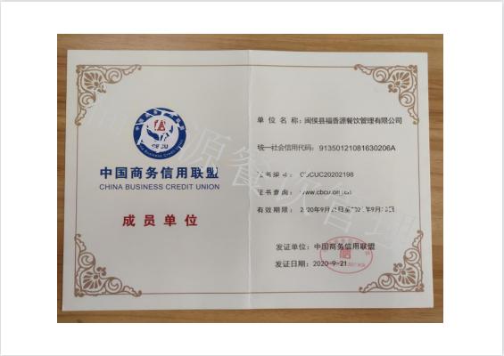 中国商务信用联盟成员单位