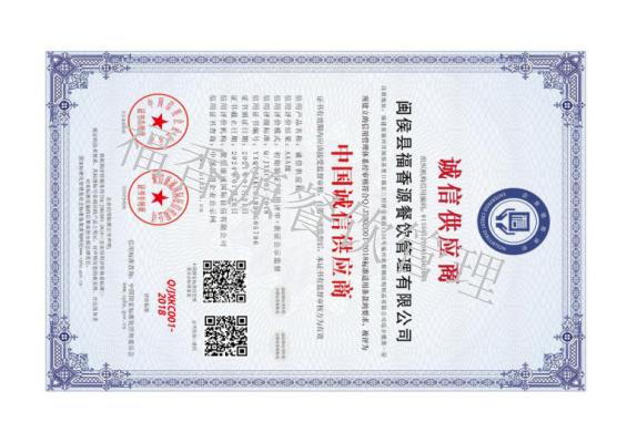 中国诚信供应商