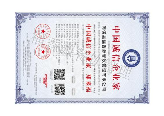 中国诚信企业家郑来福