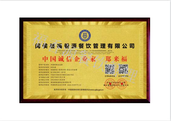 AAA级质量服务 信誉单位