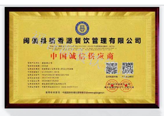 中国诚信 供应商