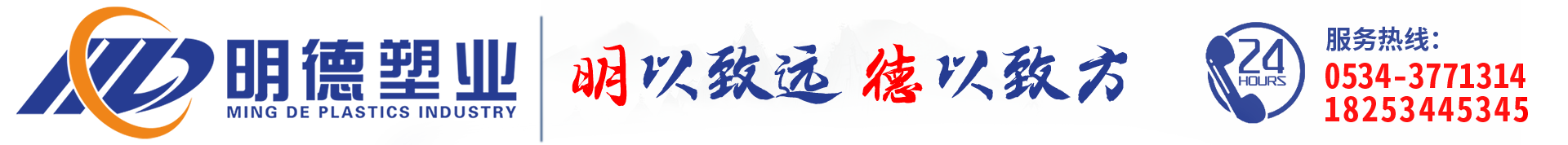 庆云明德塑业有限公司