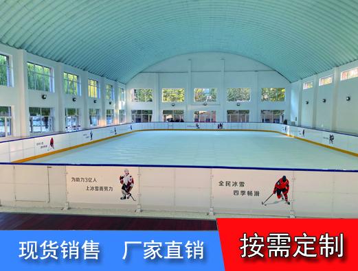 体育场仿冰板
