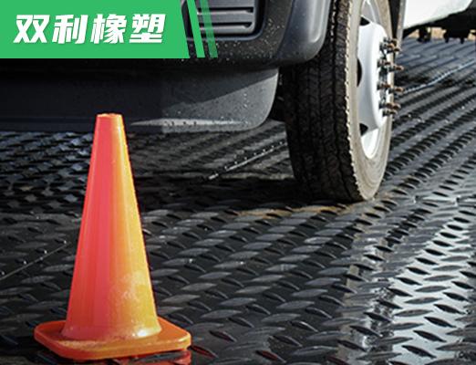 聚乙烯铺路板