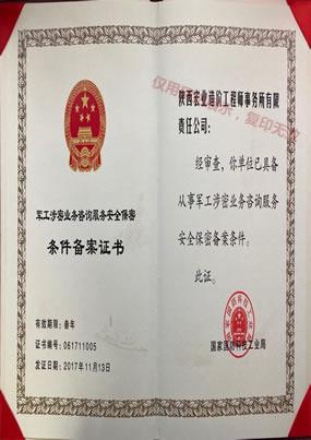 军工涉密备案证书