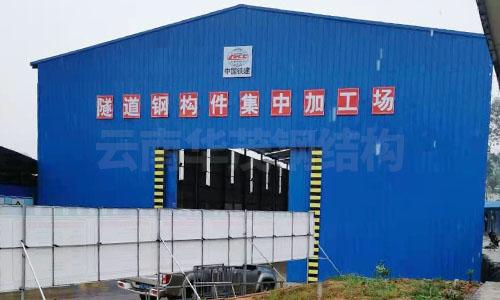 钢筋加工棚活动厂房