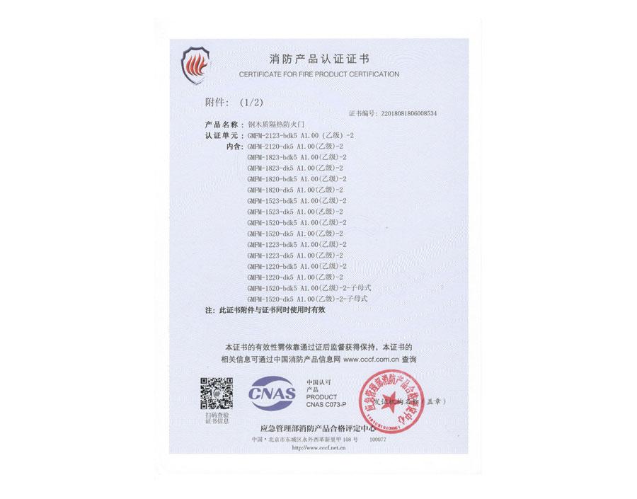 消防产品认证证书20