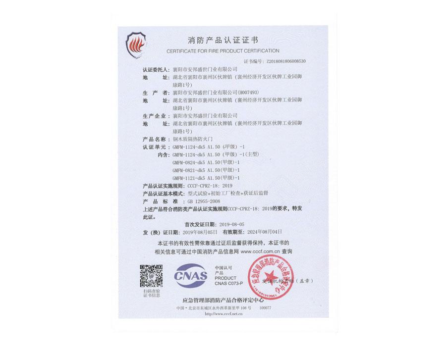 消防产品认证证书18