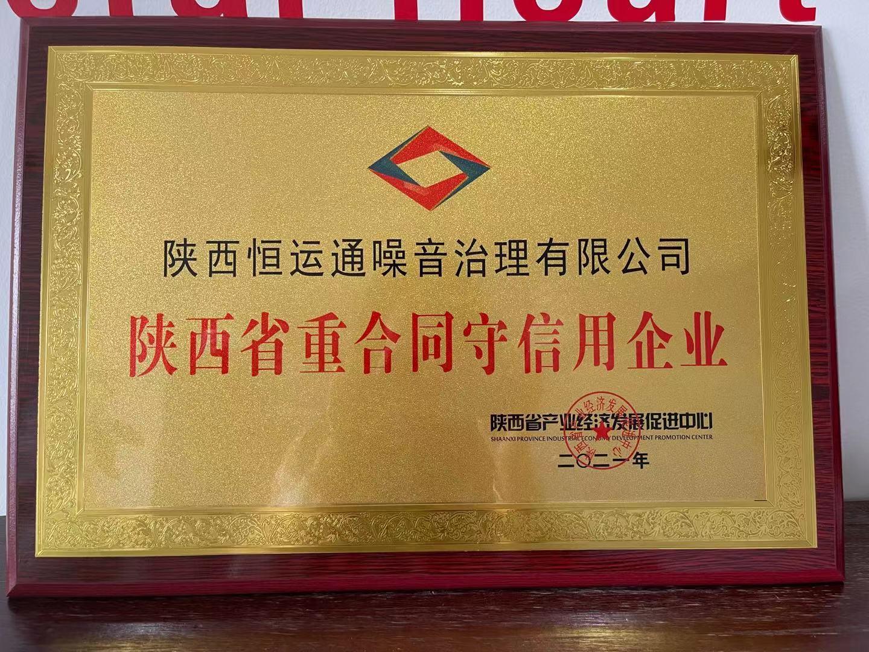 陕西省重合同守信用企业