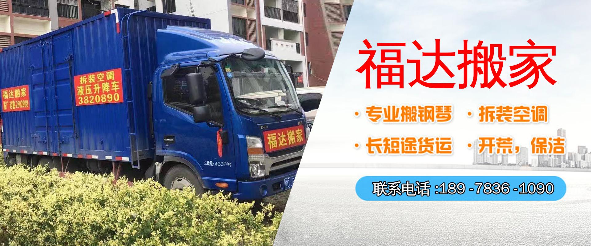 桂林搬家公司