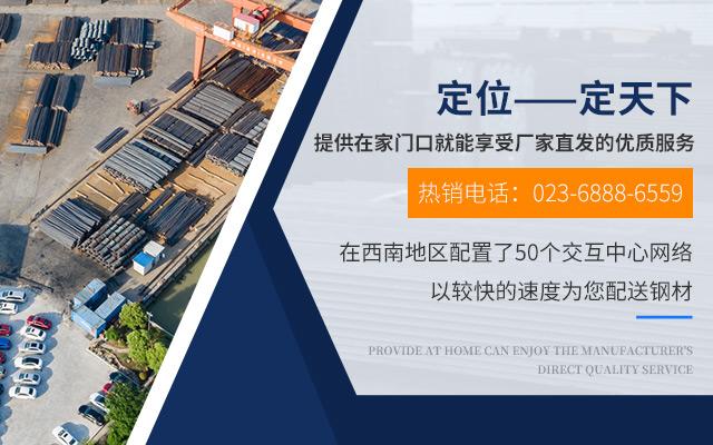黔江扁钢的特性和生产工艺