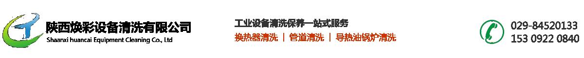西咸新区焕彩设备清洗有限公司